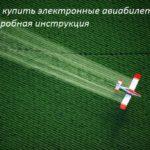 Как забронировать авиабилет: инструкция